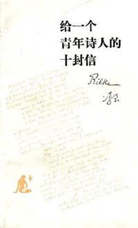 给一个青年诗人的十封信